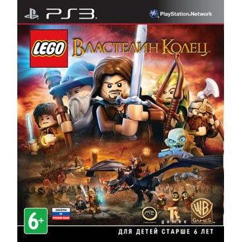 LEGO Властелин колец [Lord of the Rings] (Playstation 3)
