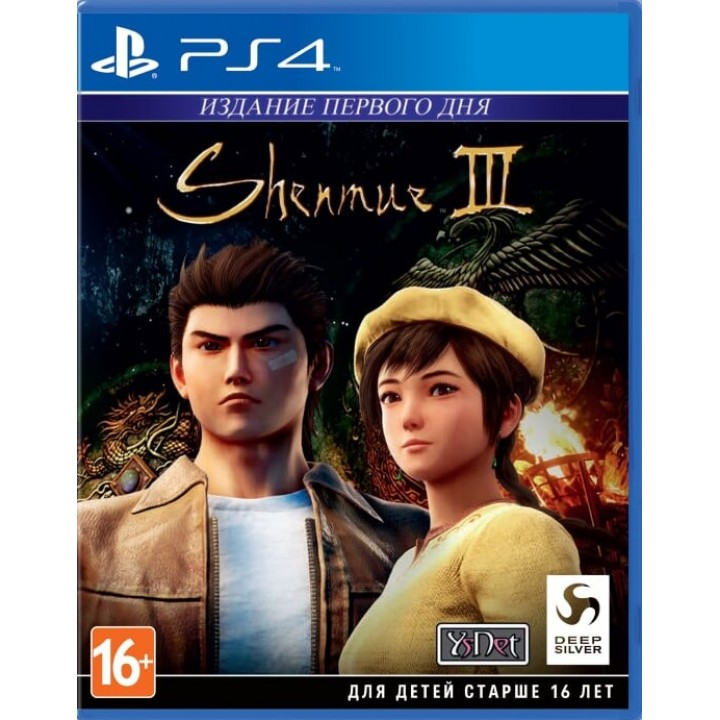 Игра для Playstation 4 Shenmue III