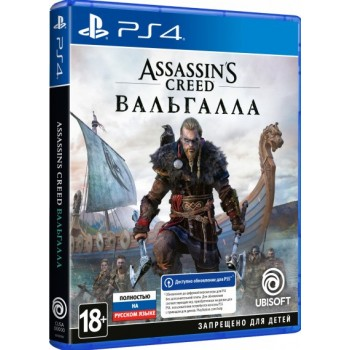 Assassin's Creed Вальгалла (Playstation 4)