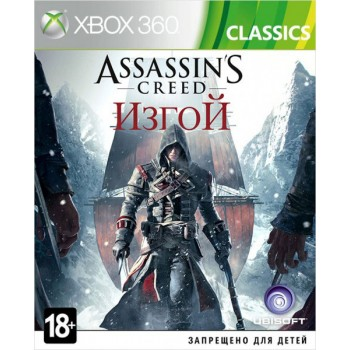 Assassin's Creed: Rogue [Изгой] (XBOX 360)