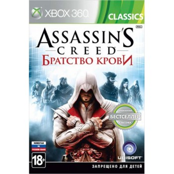 Assassin's Creed Братство Крови [Brotherhood] (XBOX 360)
